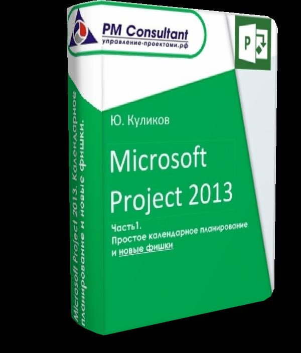 Скачать книгу по MS Project (Microsoft Project 2013) 2013 на русском языке