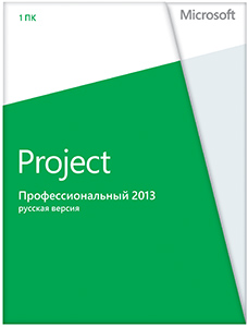 MS Project 2013 скачать бесплатно